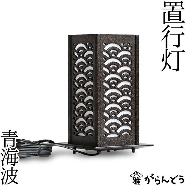 送料無料 置行灯 行灯 青海波 高岡銅器 アルミ製 照明 書斎