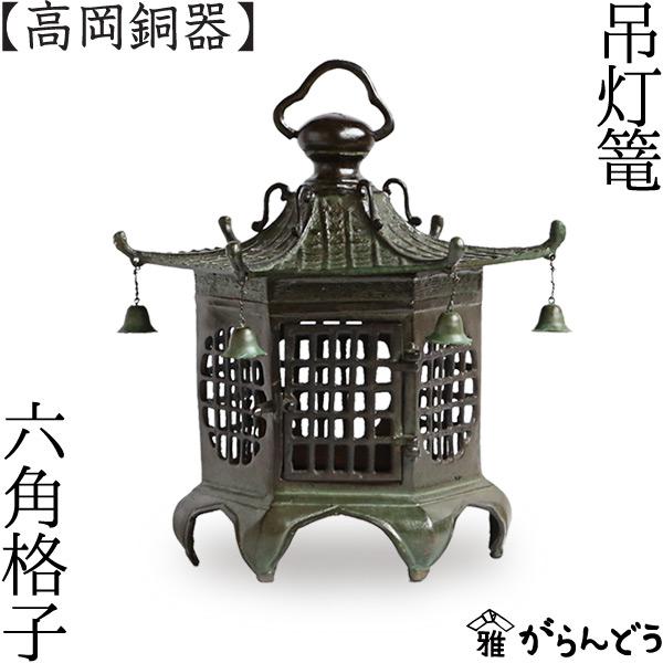 【送料無料】 灯篭 吊灯篭 六角格子 高岡銅器 吊り灯篭 灯籠 燈籠 照明加工 LED