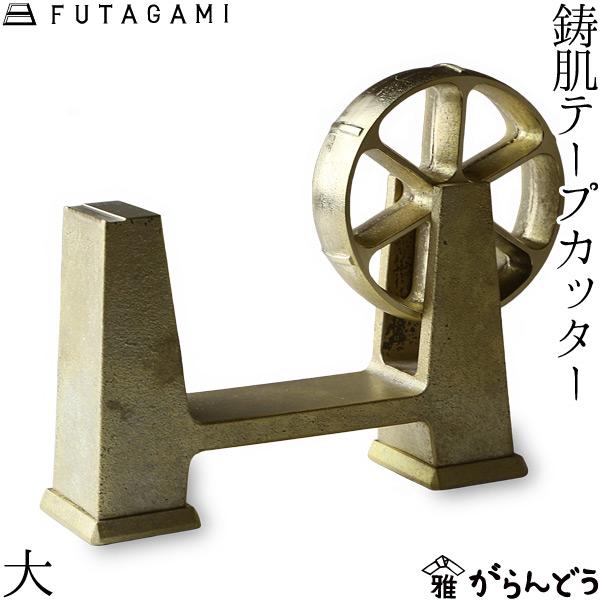 【送料無料】 FUTAGAMI 鋳肌テープカッター 大 真鍮 真鍮鋳肌 テープ台 フタガミ 二上 ギフト 内祝い 新築祝 誕生日