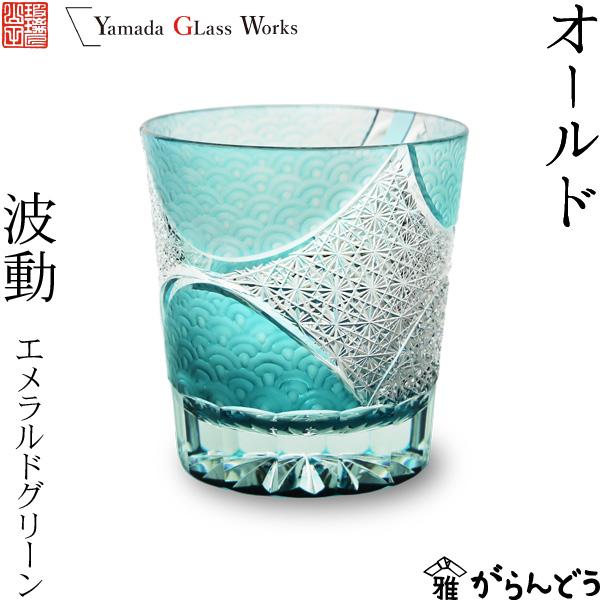 江戸切子 オールド 波動 エメラルドグリーン 山田硝子 ロックグラス 切子グラス 酒器 退職祝い 還暦祝い