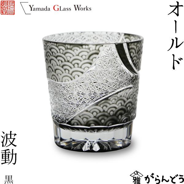 江戸切子 オールド 波動 黒 山田硝子 ロックグラス 切子グラス 酒器 退職祝い 還暦祝い