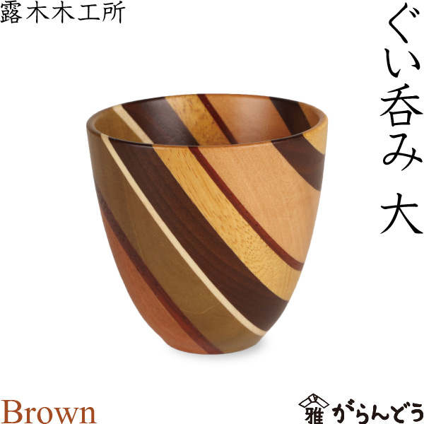 【送料無料】 寄木細工 ぐい呑み(大) ブラウン 酒器 露木木工所