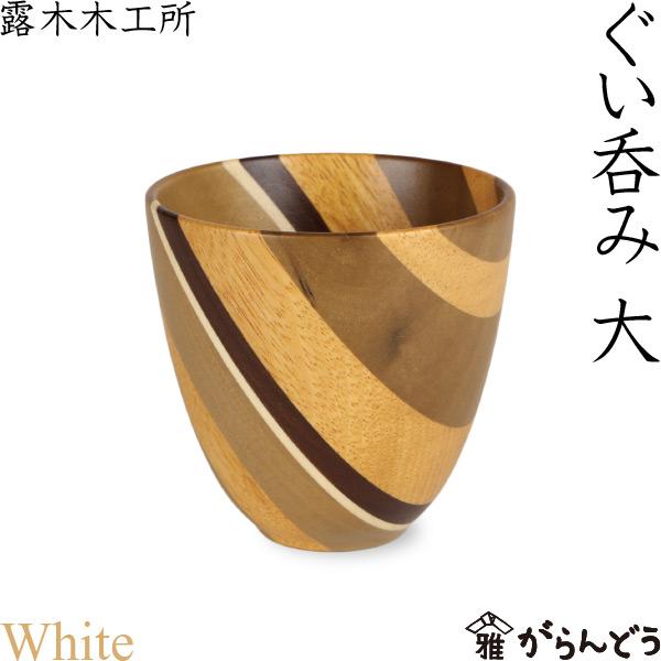 【送料無料】 寄木細工 ぐい呑み(大) ホワイト 酒器 露木木工所