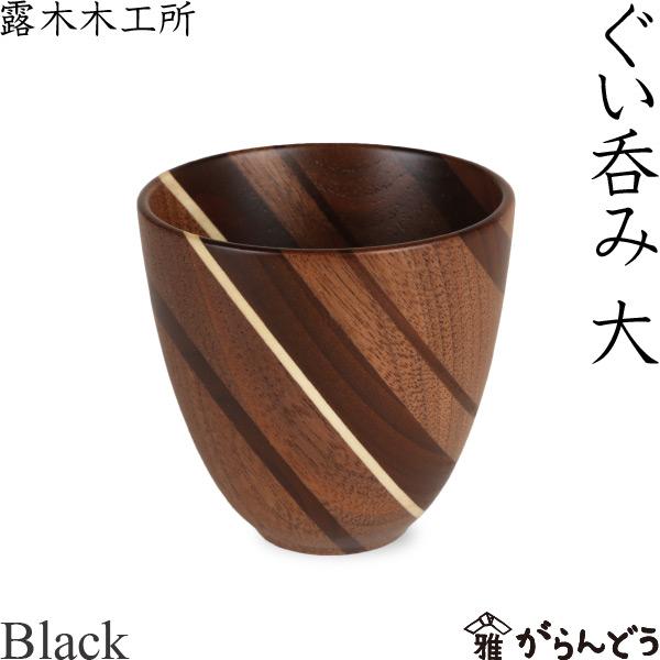 【送料無料】 寄木細工 ぐい呑み(大) ブラック 酒器 露木木工所