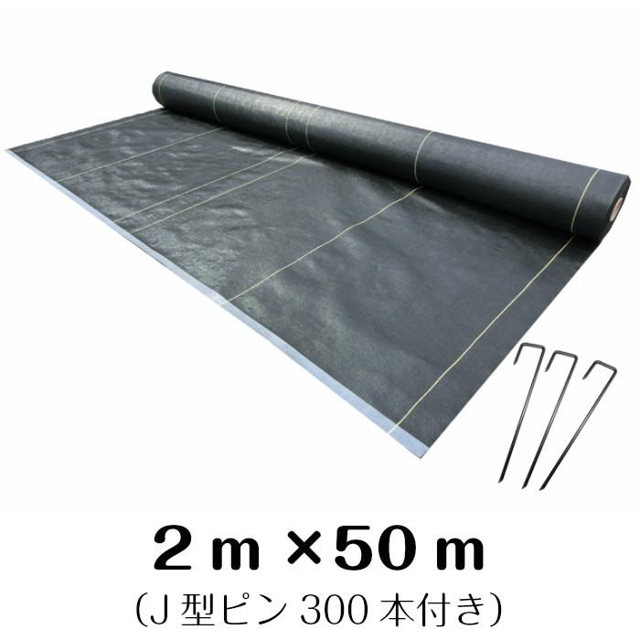 防草シート『日本製大面積専用草なしシートセット(ナックスS100)』(2.0m×50.0m)ピン300本・施工マニュアル付き