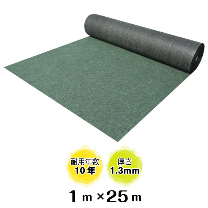 防草緑化シート「ナックスG300(1m×25m)」厚さ1.3mm/耐用年数約10年(送料無料) 雑草対策 白崎コーポレーション