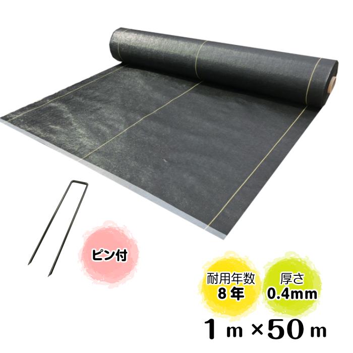 日本製防草シート「ナックスS100(1m×50m)Uピン(250本)セット」厚さ0.4mm/耐用年数約8年(送料無料) 雑草対策 白崎コーポレーション