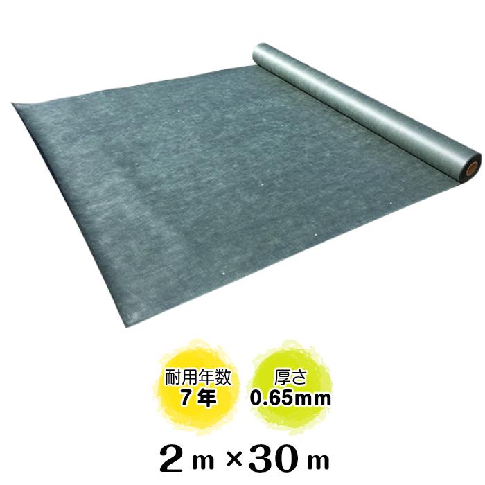 防草シート「ナックスS240(2m×30m)」厚さ0.65mm/耐用年数約7年(送料無料) 雑草対策 白崎コーポレーション