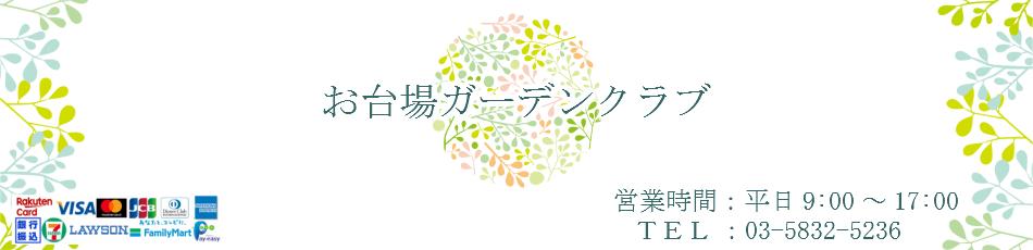 お台場ガーデンクラブ:日々の生活に癒しの緑をご提供させていただきます。