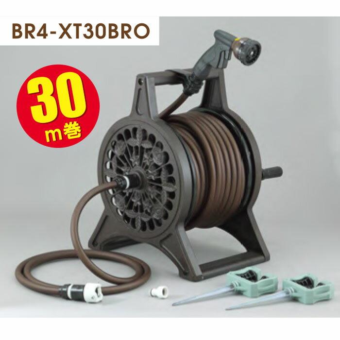 ホースリール ブラウン 30m 【ブロンズリール BR4-XT30BRO】 三洋化成 おしゃれ 日本製