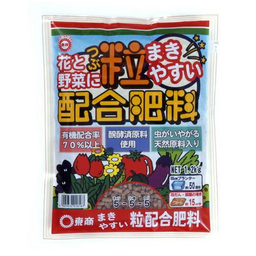 東商 WEB限定 特別セール品 粒配合肥料 1.2kg