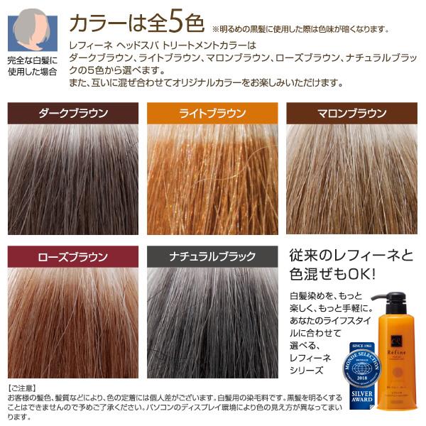 Shampoo color / dark brown / natural black / women\'s / men\'s / scalp care /  hair color / aroma / Salon / esthetic / beauty salon / refine head spa ...