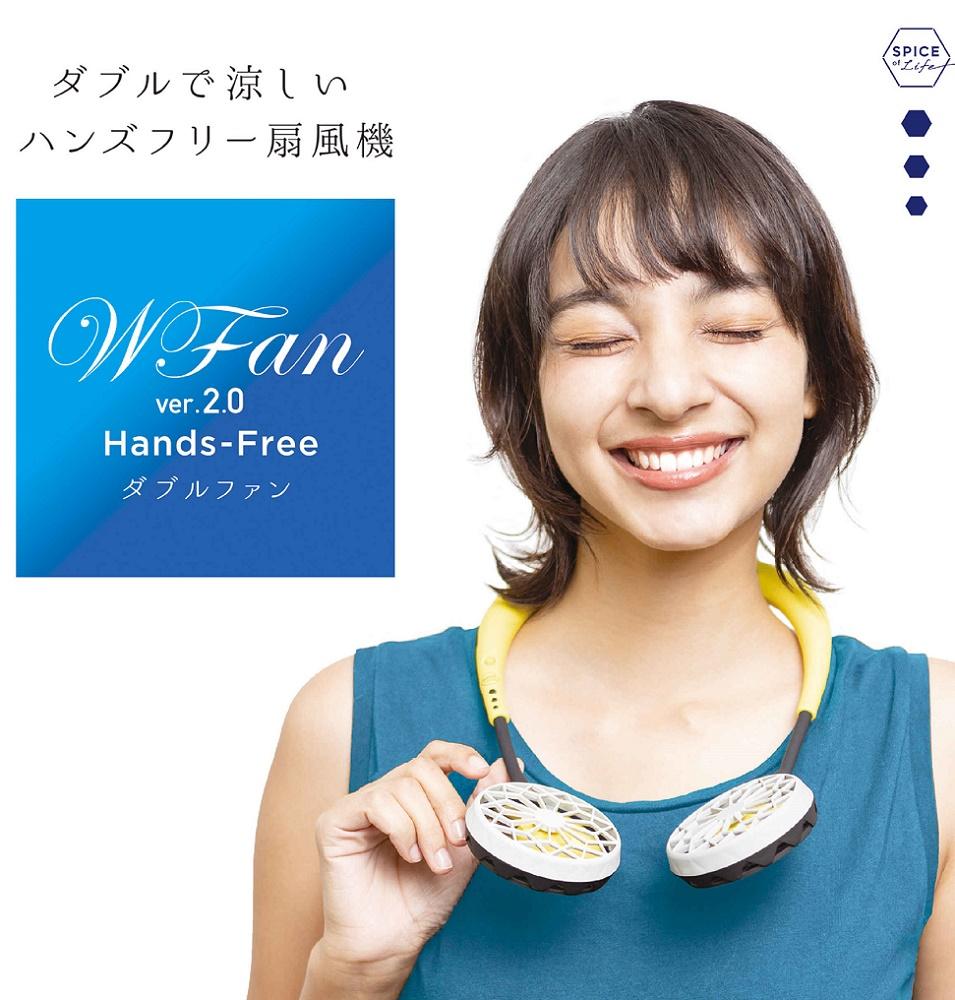 髪の毛が巻き込みにくい構造のVer2タイプ SPICE 激安セール OF LIFE WFan ダブルファン ハンズフリー扇風機 ハンディ 超目玉 手持ち 卓上 アウトドア ガーデニング ダブルファンver.2.0 USB充電式 WFAN 新モデル正規品 首かけ扇風機 ウイルス対策 暑さ対策 ヘッドホン型 ポータブル扇風機 Wファン ミニ扇風機 首掛け