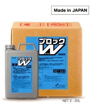 ヤサキ 液体ブロックダブル(ブロックW)20L特殊液体肥料★代引きの場合は別途+3,000円追加送料★