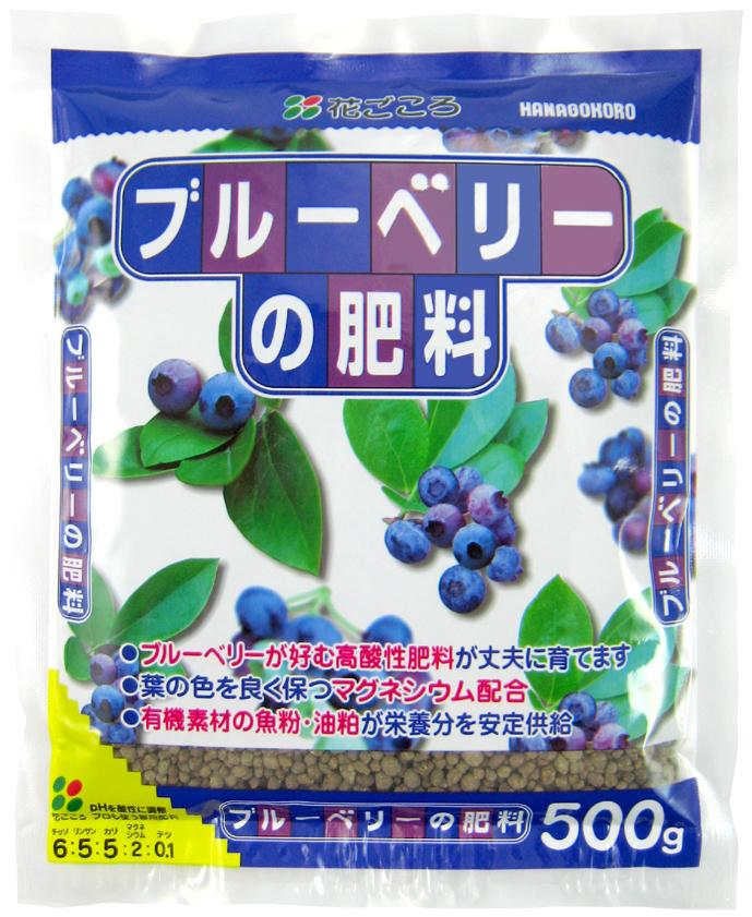 「酸性土壌で流亡しやすいマグネシウム配合」 花ごころ ブルーベリーの肥料500g【3,300円以上で送料無料】