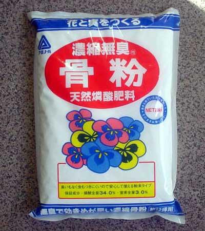 訳あり商品 天然リンサン肥料 濃縮無臭骨粉500g 即納送料無料! 小袋