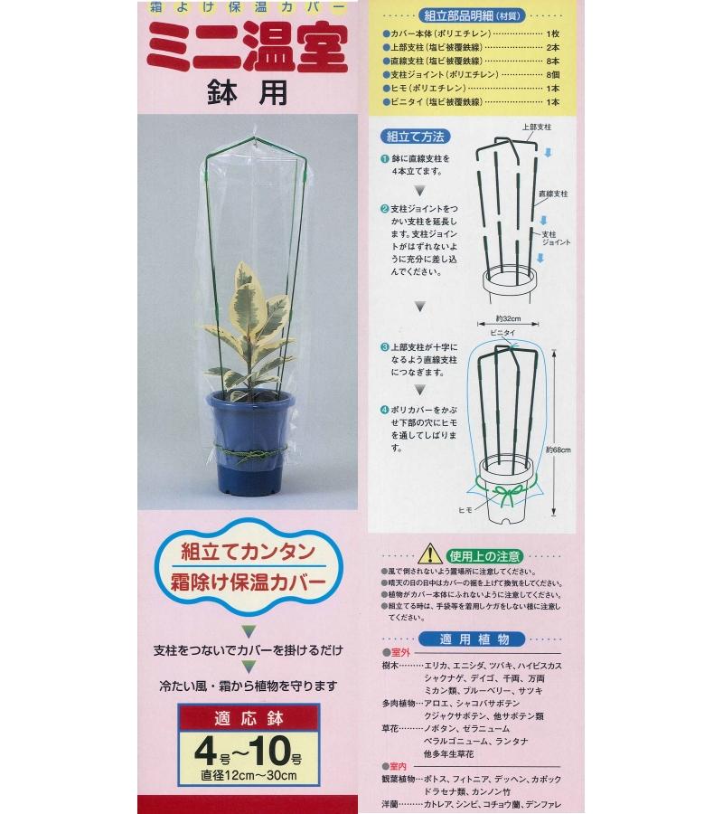 霜除け保温カバー 霜や冷たい風から守ります 日本正規代理店品 出荷 鉢用 ミニ温室