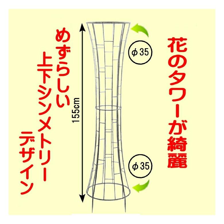アイアン製 オベリスク【PT-11-36M】組立式★代引きの場合は別途+3,000円追加送料★