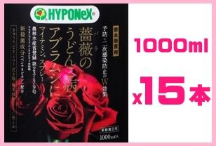 【ケース販売】ハイポネックス マイテミンスプレー 1000ml×15本