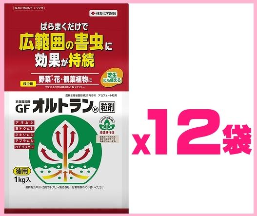 【ケース販売】住友化学園芸 オルトラン粒剤1kgx12袋 便利なチャック付