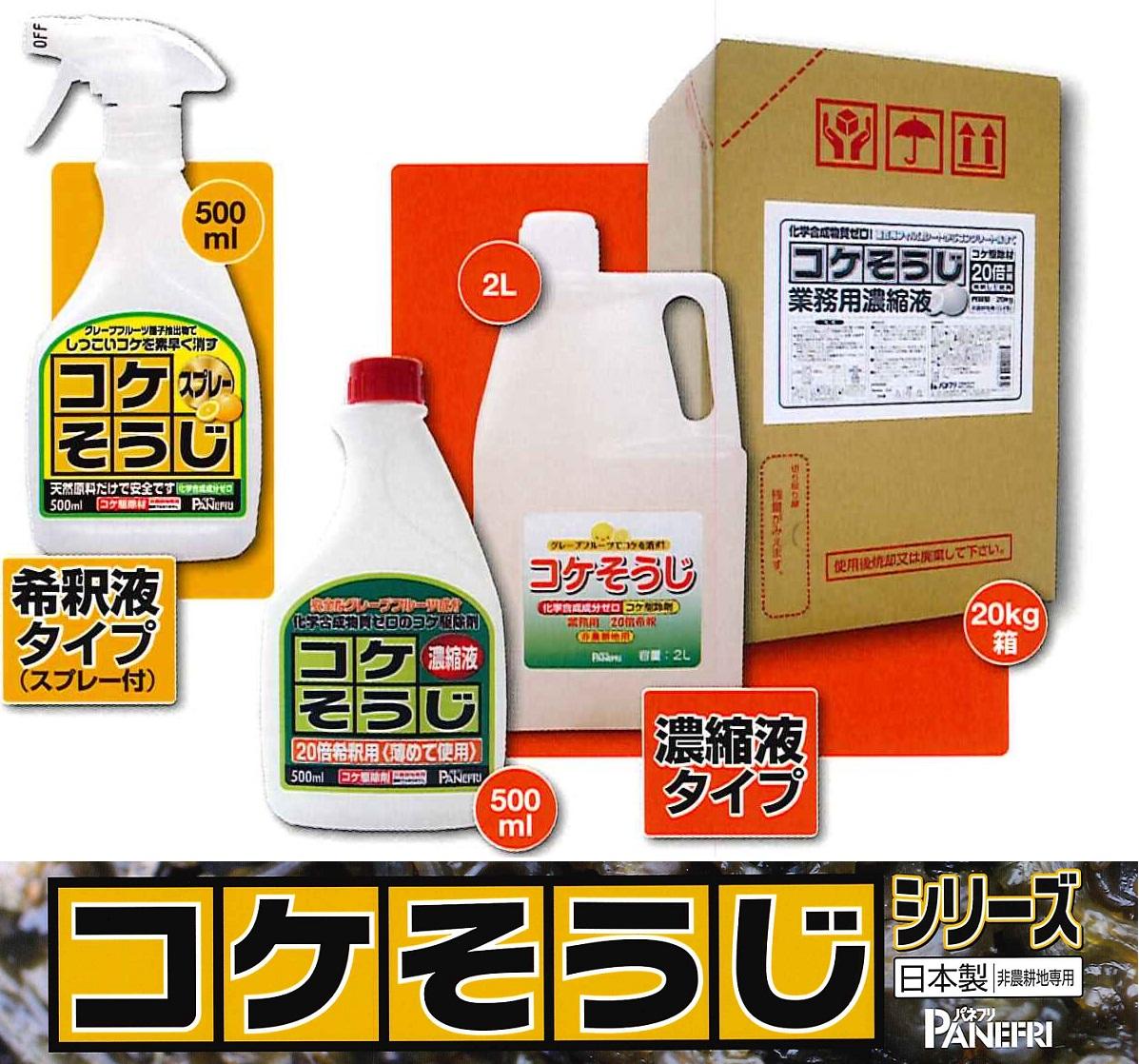 【ケース販売】パネフリ工業 コケそうじ濃縮液業務用8L(2Lx4本)