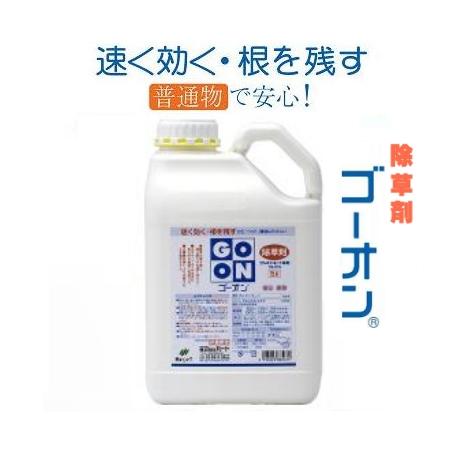 ハートGOON除草剤ゴーオン液剤5L(出荷のタイミングにより500mlx10本になる場合がございます)