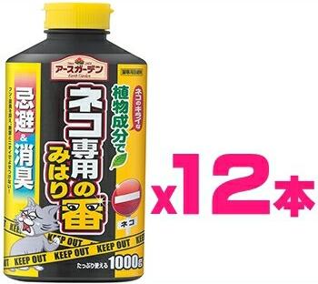【ケース販売】アースガーデン ネコ専用のみはり番 1000gx12本