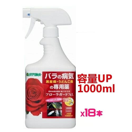 【ケース販売】バラの病気フローラガードAL 1000mlx18本【容量upNEWボトル】