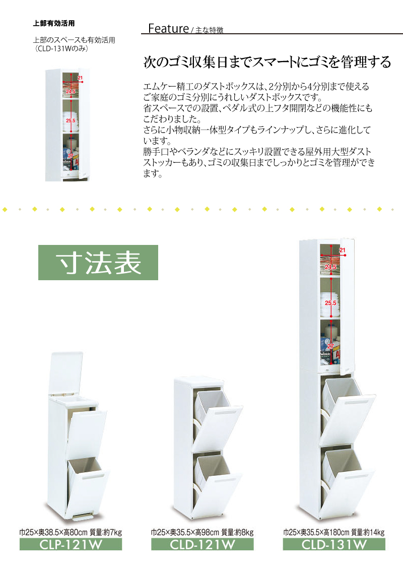 MK精工クリーンペールTWIN (ダストボックス) 【送料無料】 CLD-131W