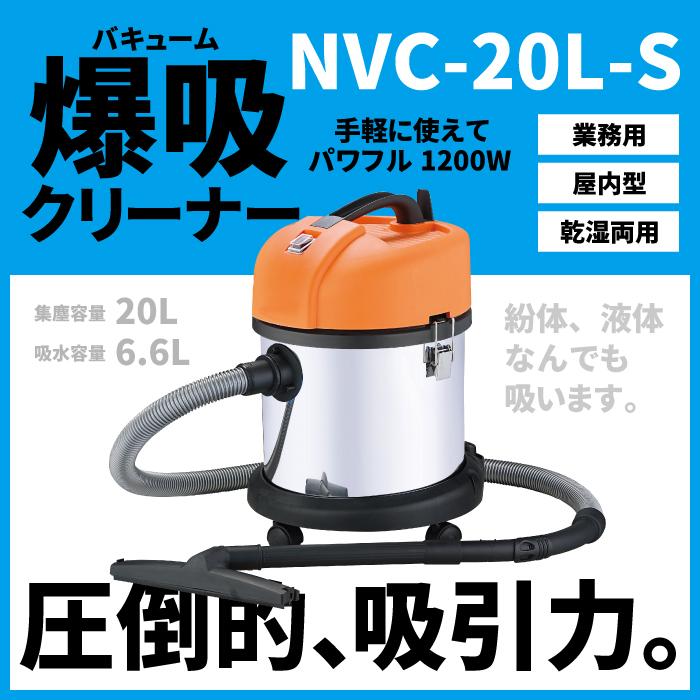 バキュームクリーナー NVC-20L-S業務用掃除機 日動工業