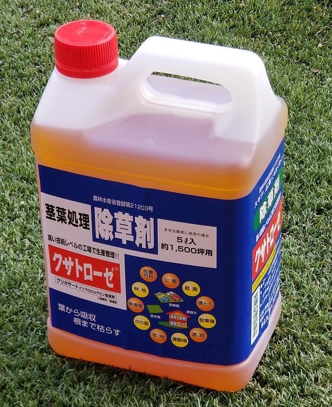 【4本で送料無料】 クサトローゼ 5L グリホサート41% 薄めて使える ニューファム農地で使える除草剤