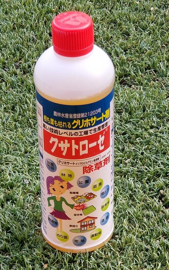 【20本で送料無料】 クサトローゼ500ml グリホサート41% 薄めて使える ニューファム農地で使える除草剤