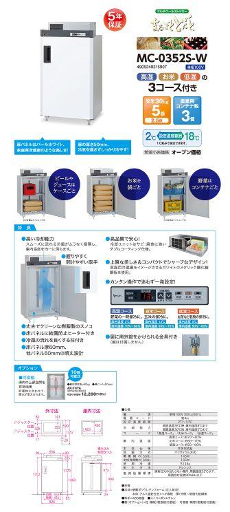【送料無料】玄米保冷庫 まるごとどんと5袋タイプ エムケー MK精工