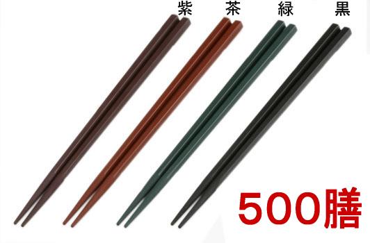 【送料無料】食洗機対応のSPS樹脂箸 同色500膳セット