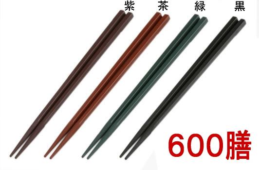 【送料無料】食洗機対応のSPS樹脂箸 同色600膳セット