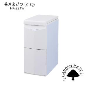 【送料無料】保冷米びつ HK-221W21kg CoolAce エムケー MK精工