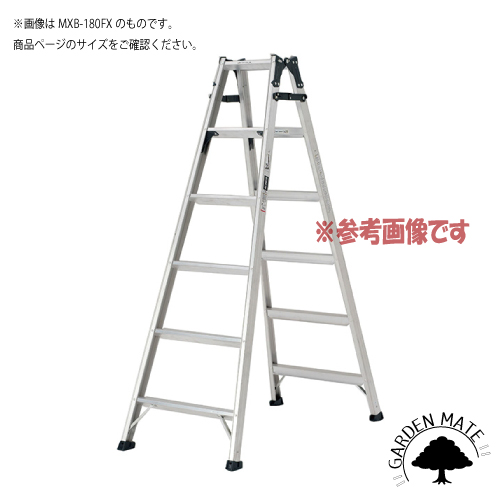 【送料無料】はしご兼用脚立 210cm MXB-210FX