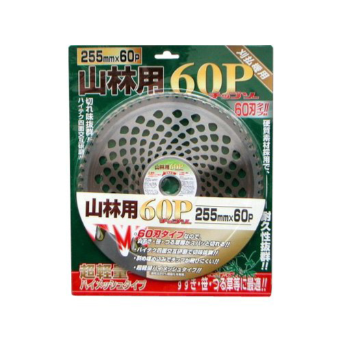 【30枚セット】山林用チップソー 255mm60P 軽量タイプ