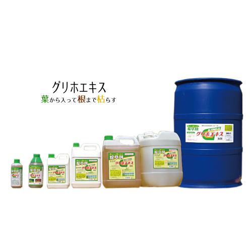 【送料無料】除草剤 グリホエキス 200L
