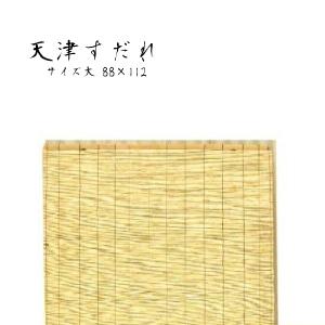 ついに入荷 倉庫 天津すだれ 中巾88cm×長さ112cm