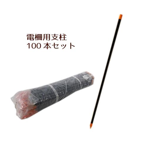【送料無料】FRP電柵用支柱 14x900mm 100本セット 電機柵支柱