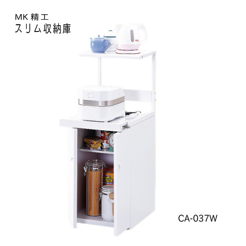 【送料無料】MK精工スリム収納庫 スリムタイプ CA-037W