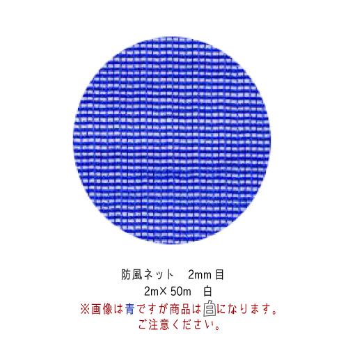 防風ネット 2mm目 2m×50m 白
