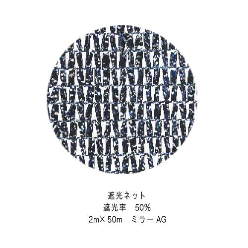 遮熱/遮光ネット ミラーAG 50% 2m×50m