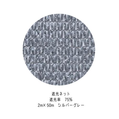 遮光ネット 75% 2m×50m シルバーグレー
