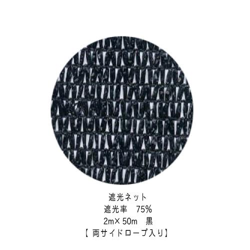 【両サイドロープ入り】 遮光ネット 75% 黒 2m×50m