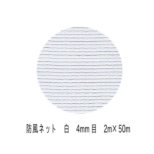 当店一番人気 限定モデル 防風ネット 4mm目 白 2m×50m