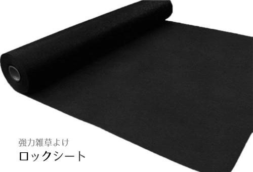 【送料無料】強力草よけロックシート 1.0×30m 防草シート 除草 除草シート