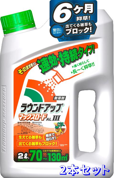 送料無料 2本セット シャワータイプ ラウンドアップマックスロードALIII 直輸入品激安 2L 日産化学 価格 除草剤