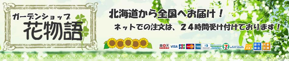 ガーデンショップ花物語:品揃え豊富、新鮮な商品をお届けするガーデンショップ花物語